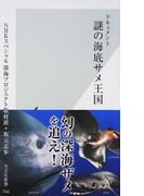 謎の海底サメ王国 ドキュメント (光文社新書)(光文社新書)
