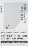鉄道フリーきっぷ達人の旅ワザ (光文社新書)(光文社新書)