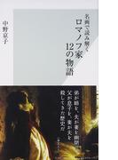 名画で読み解くロマノフ家12の物語 (光文社新書)(光文社新書)