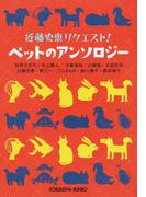近藤史恵リクエスト!ペットのアンソロジー (光文社文庫)(光文社文庫)