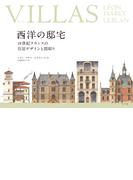 VILLAS 西洋の邸宅 19世紀フランスの住居デザインと間取り