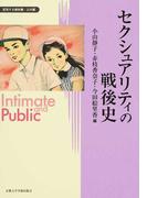セクシュアリティの戦後史 (変容する親密圏/公共圏)