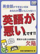 英会話ができないのはあなたが悪いんじゃない!英語が悪いんです!!(impress QuickBooks)
