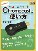 Chromecastの使い方 何ができる?(impress QuickBooks)