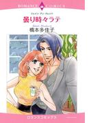 曇り時々ラテ(1)(ロマンスコミックス)