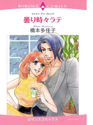 曇り時々ラテ(2)(ロマンスコミックス)