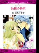 熱情の拘束(1)(ロマンスコミックス)