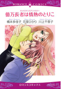 ホットロマンスアンソロジー 億万長者は情熱のとりこ(8)(ロマンスコミックス)