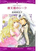 摩天楼のシーク(3)(ロマンスコミックス)