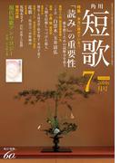 短歌 26年7月号(雑誌『短歌』)