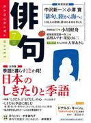 俳句 26年7月号(雑誌『俳句』)