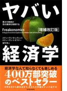 【期間限定価格】ヤバい経済学〔増補改訂版〕