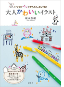 いつものペンでかんたん、おしゃれ! 大人かわいいイラスト(講談社の実用BOOK)