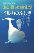 海に還った哺乳類 イルカのふしぎ イルカは地上の夢を見るか(ブルー・バックス)