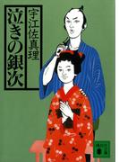 泣きの銀次(講談社文庫)