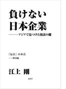 負けない日本企業 韓国編