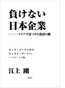 負けない日本企業 マレーシア編
