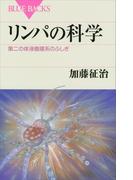 リンパの科学 第二の体液循環系のふしぎ(ブルー・バックス)