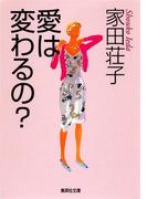 愛は変わるの?(集英社文庫)