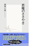 悪魔のささやき(集英社新書)