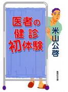 医者の健診初体験(集英社文庫)