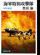 海軍特別攻撃隊 特攻戦記(集英社文庫)