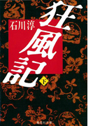 狂風記 下(集英社文庫)