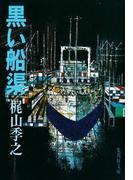 黒い船渠(集英社文庫)