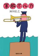 軍艦ポルカ(集英社文庫)