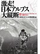 激走! 日本アルプス大縦断 密着、トランスジャパンアルプスレース 富山~静岡415km(集英社学芸単行本)