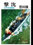 撃沈 太平洋海戦記(集英社文庫)