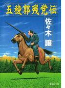 五稜郭残党伝(集英社文庫)