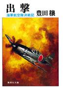 出撃 海軍航空隊決戦記(集英社文庫)