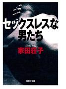 セックスレスな男たち(集英社文庫)