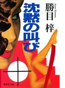 沈黙の叫び(集英社文庫)