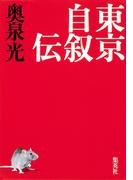 東京自叙伝(集英社文芸単行本)