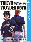 TOKYO WONDER BOYS(ジャンプコミックスDIGITAL)