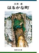 はるかな町(集英社文庫)