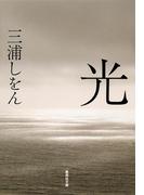 【期間限定価格】光(集英社文庫)