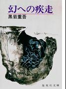 幻への疾走(集英社文庫)
