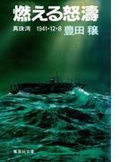 燃える怒濤 真珠湾 1941・12・8(集英社文庫)