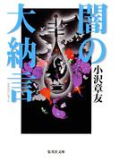 闇の大納言(土御門クロニクル)(集英社文庫)