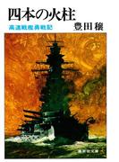 四本の火柱 高速戦艦勇戦記(集英社文庫)