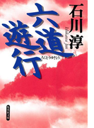 六道遊行(集英社文庫)
