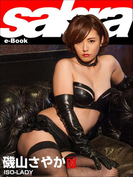 ISO-LADY 磯山さやかCOVER DX [sabra net e-Book](sabra net)