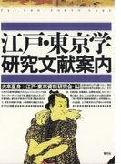 江戸・東京学研究文献案内