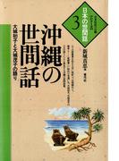 沖縄の世間話 大城初子と大城茂子の語り