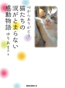 心からありがとう 猫たちの涙がとまらない感動物語(KKロングセラーズ)(KKロングセラーズ)