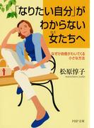 「なりたい自分」がわからない女たちへ(PHP文庫)