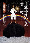日本神話からの贈り物(PHP文庫)